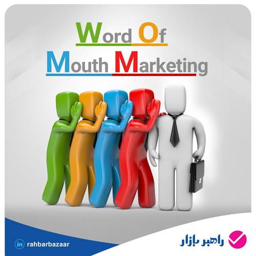 بازاریابی دهان به دهان|word of mouth marketing|