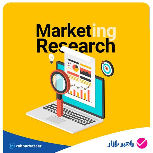 تحقیقات بازار| تحقیقات بازاریابی|