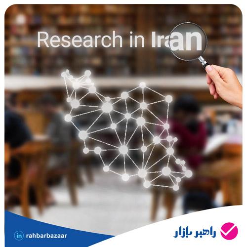 پژوهش در ایران| research in iran|