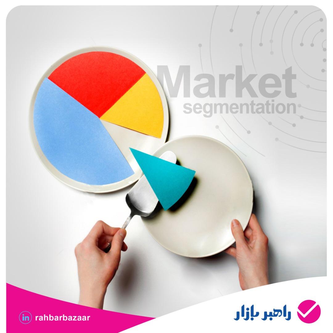 بخش بندی بازار