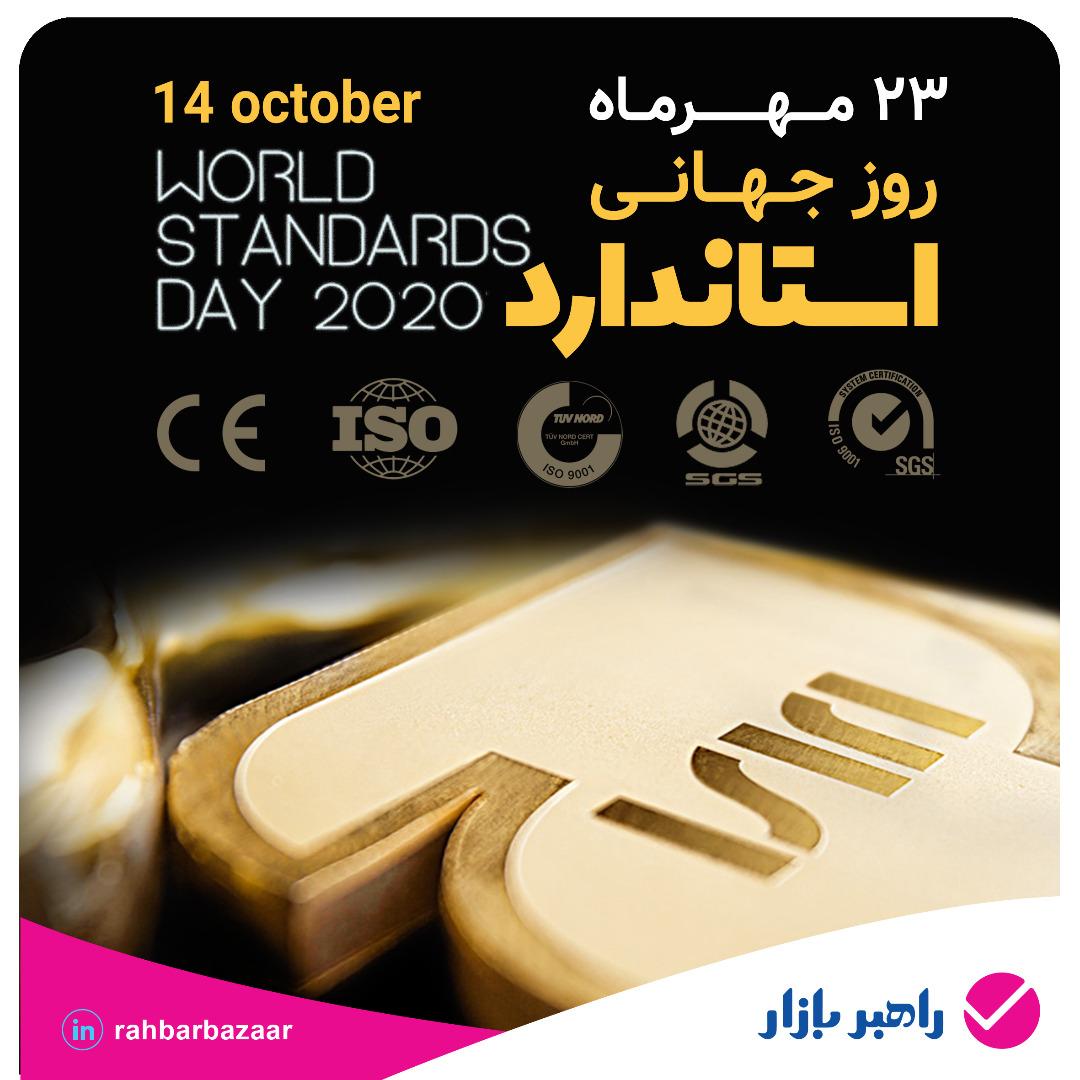 روز جهانی استاندارد